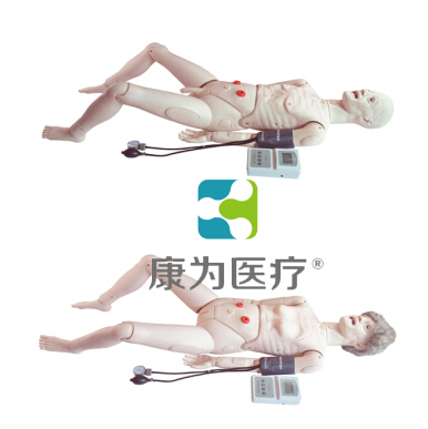 """""""康为医疗""""多功能老年护理模型(男、女任选)"""