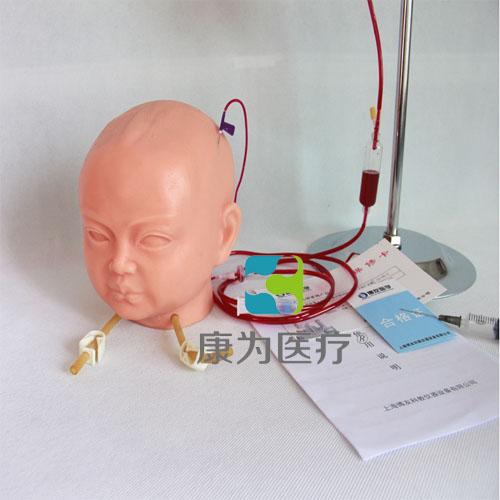 """""""康为医疗""""高级婴儿头部静脉注射模型,高级婴儿头部注射操作模型"""