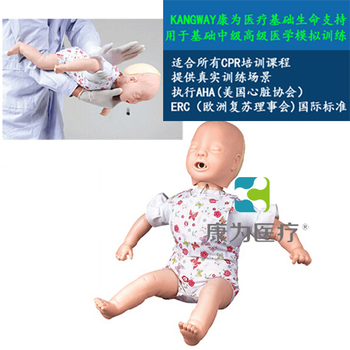 """""""康为医疗""""高级婴儿气道梗塞及CPR模型"""