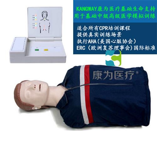 """""""康为医疗""""高级成人电子半身心肺复苏训练标准化模拟病人"""