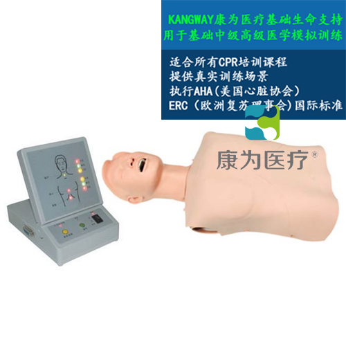 """""""康为医疗""""半身心肺复苏标准化模拟病人(带气管插管)"""