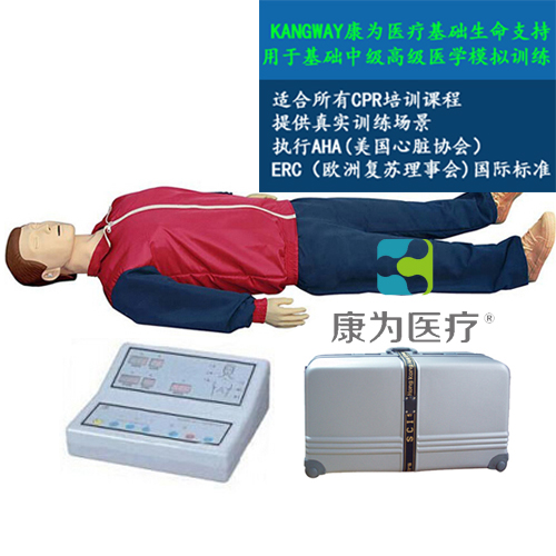 """""""康为医疗""""高级全自动电脑心肺复苏训练标准化模拟病人"""