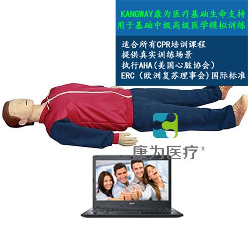 """""""康为医疗""""新2015版高级智能心肺复苏标准化模拟病人(计算机控制)男女可选"""