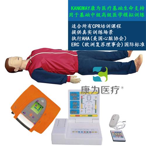 """""""康为医疗""""KDF/CPR20450全功能无线版急救心肺复苏、AED真实除颤标准化模拟病人(CPR培训课程高级版)"""