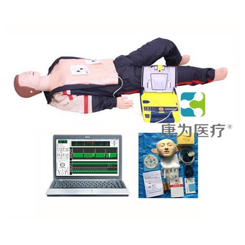 """""""康为医疗""""高级心肺复苏、AED除颤标准化模拟病人(计算机控制、二合一组合)"""