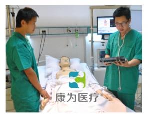 """""""康为医疗""""超级标准化模拟病人 20000 (护理)"""