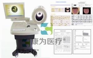 """""""康为医疗""""中医四诊仪、舌面脉信息检测分析系统"""